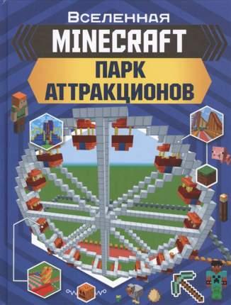 MINECRAFT. Парк аттракционов Аванта + (АСТ)