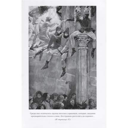 Собор парижской Богоматери (Иллюстр, Франц, Художников Xix В. и Рис, С.Гудечека)
