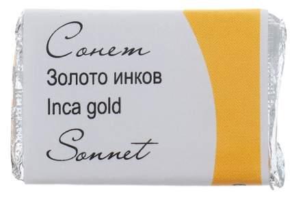 Акварель художественная «Сонет», 2.5 мл, Metallic, золото инков, в кювете Невская палитра