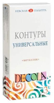 """Контуры универсальные """"Decola. Металлик"""", 3 цвета по 18 мл"""
