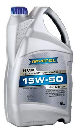 Моторное масло Ravenol HVP High Viscosity Perfor Oil SAE 15W-50 5л