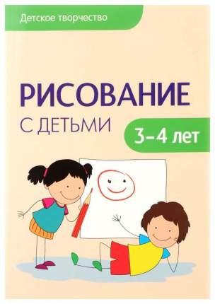 Пособие колдина Д. Н. Рисование С Детьми 3-4 лет