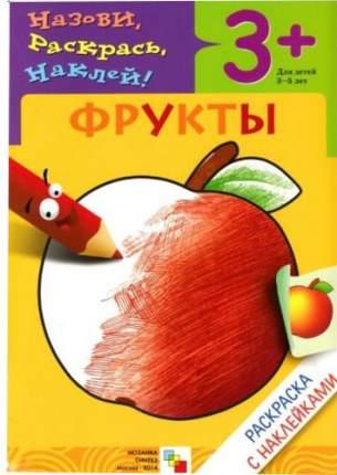 Раскраска с наклейками МОЗАИКА-СИНТЕЗ Фрукты (МС00414)