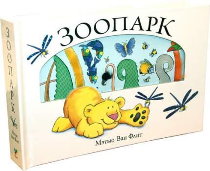 Обучающая книга МАХАОН Мэтью Ван Флит. Зоопарк
