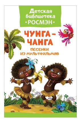 Книжка Росмэн Чунга-Чанга песенки из Мультфильмов