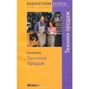 Книга Tg, техники продаж
