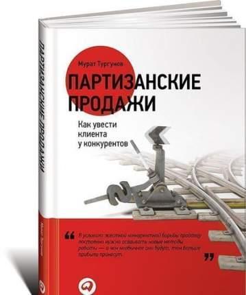 Книга Партизанские продажи: Как увести клиента у конкурентов