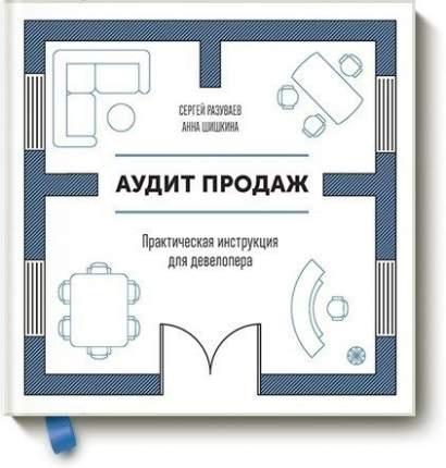 Аудит продаж, практическая Инструкция для Девелопера