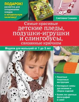 Книга Самые красивые Детские пледы, подушки-игрушки и слингобусы, связанные крючком