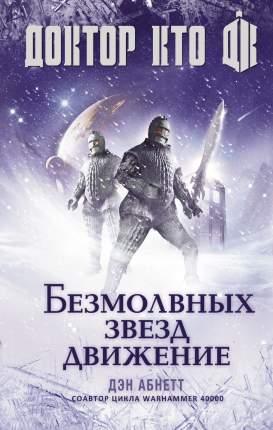 Графический роман Доктор Кто. Безмолвных звезд движение