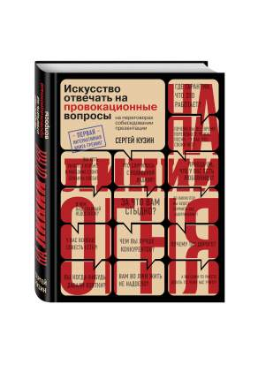 Книга На линии Огня, Искусство Отвечать на провокационные Вопросы