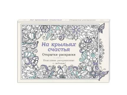 Книга На крыльях счастья, Открытки-раскраски