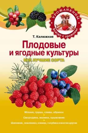 Плодовые и Ягодные культуры, все лучшие Сорта