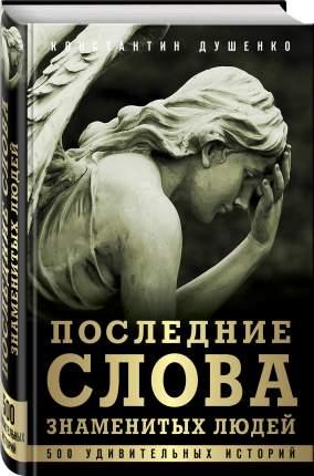 Книга Последние слова знаменитых людей