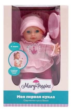 Кукла Mary Poppins Бекки принцесса Моя первая Кукла 30 см 451183