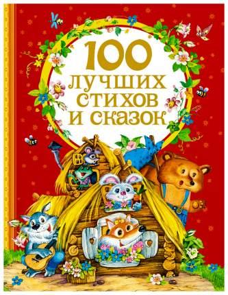 Книга 100 лучших Стихов и Сказок