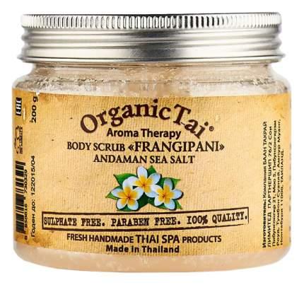 Скраб для тела Organic Tai На основе соли Андаманского моря Франжипани 200 мл