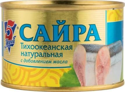 Сайра тихоокеанская натуральная 5 Морей с добавлением масла 250 г