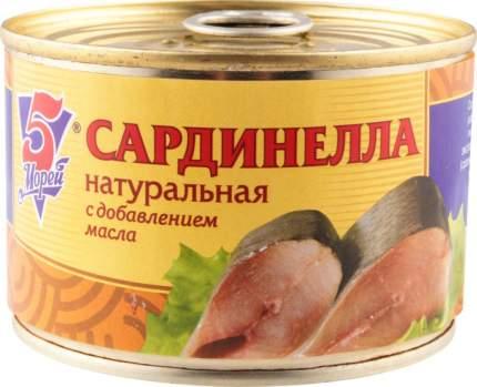 Сардинелла 5 Морей натуральная с добавлением масла 250 г