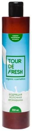 Молочная арома-ванна Tour De Fresh Бодрящая 350 мл