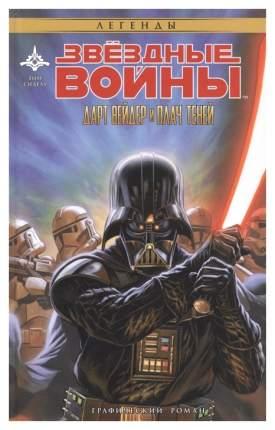 Комикс Звёздные Войны Дарт Вейдер и плач теней Аст 978-5-17-106018-3