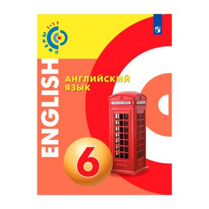 Алексеев, Английский Язык, 6 класс Учебник
