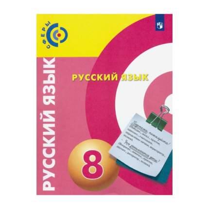 Чердаков, Русский Язык, 8 класс Учебник