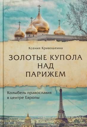 Книга Золотые купола над Парижем