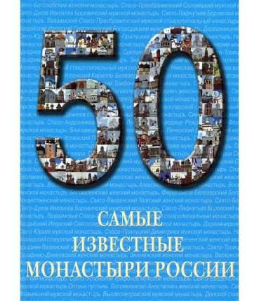 Книга Самые известные монастыри России