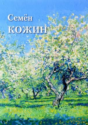 Книга Семен Кожин