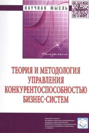Книга Теория и Методология Управления конкурентоспособностью Бизнес-Систем: Монография