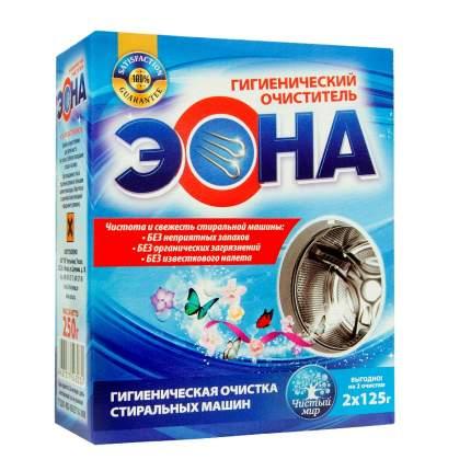 «ЭОНА» гигиенический очиститель для стиральных машин, 250 гр (2 пакета по 125 гр)
