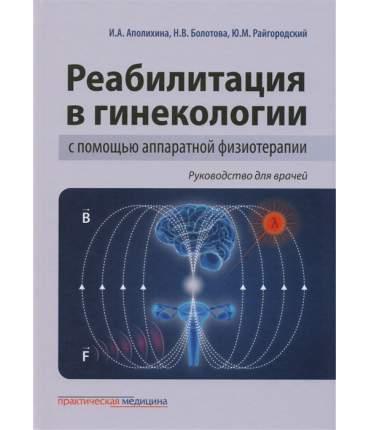 Книга Реабилитация в гинекологии с помощью аппаратной физиотерапии