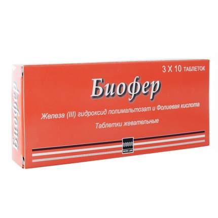 Биофер таблетки жевательные 30 шт.