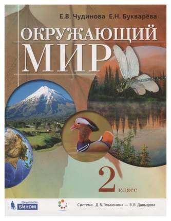Чудинова. Окружающий Мир. 2 кл. Учебник. (Фгос).
