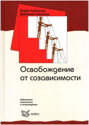 """Книга Класс Уайнхолд Б. """"Освобождение от созависимости"""""""
