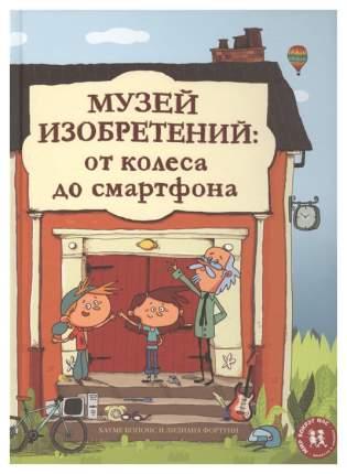 """Книга """"Музей изобретений. От колеса до смартфона"""""""