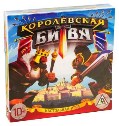 """Игра стратегия """"Королевская битва"""""""