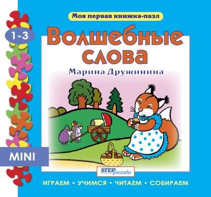 """Книжка-игрушка """"Волшебные слова"""" (""""Моя первая книжка-пазл"""")"""