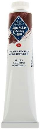 Масляная краска Невская Палитра Мастер-класс гутанкарский фиолетовый 46 мл