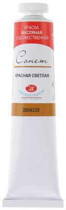 Масляная краска Невская Палитра Сонет красный светлый 46 мл