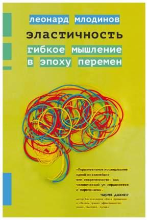 Книга Эластичность. Гибкое мышление в эпоху перемен
