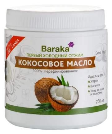 Кокосовое масло Baraka вирджин пластик 250 мл
