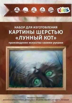 """Набор для изготовления картины шерстью Цветной """"Лунный кот""""SH041"""