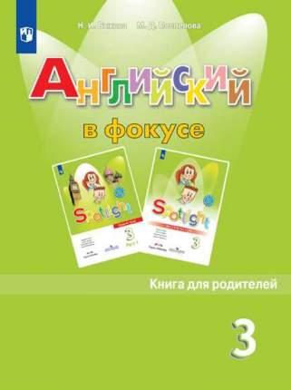 Быкова. Английский язык. Книга для родителей. 3 класс
