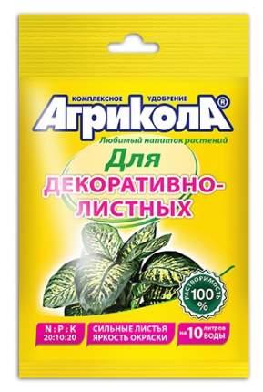 Агрикола для декоративнолистных растений Грин Бэлт, 25 г