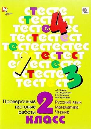 Проверочные тестовые Работы. Русский Язык. Математика. Чтение. 2Кл. Дидактические Материа