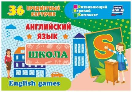 Английский язык Школа Школьные принадлежности: 36 предметных карточек, инструкция с играми