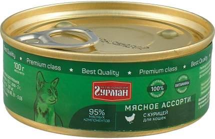 Консервы для кошек Четвероногий Гурман Мясное ассорти, курица, 100г
