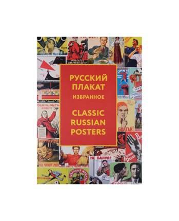 Книга Русский плакат, Избранное, Составители: А.Е.Снопков, п, Снопков, А.Шкляру...